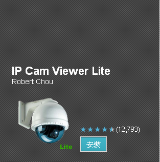 IP Cam Viewer Lite (for Android)